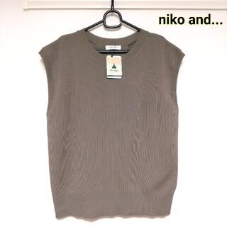 niko and... - niko and... ★新品タグ付★ 後ろスリット開きニットベスト