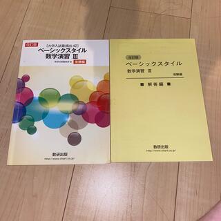 改訂版[大学入試最頻出42]ベ-シックスタイル数学演習3受験編