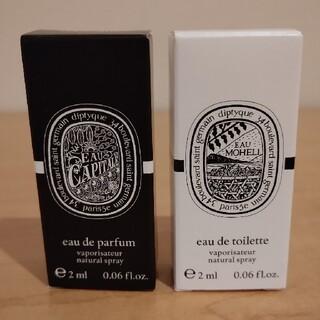 diptyque - ディプティック  香水  サンプル  新品 未使用  2本