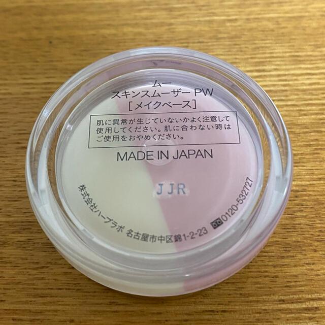 Cosme Kitchen(コスメキッチン)のムー スキンスムーザー コスメ/美容のベースメイク/化粧品(化粧下地)の商品写真