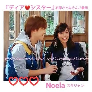 ノエラ(Noela)の【美品】♥石原さとみさん♥『ディアシスター』〈Noela〉スタジャン(スタジャン)