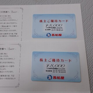 ニシマツヤ(西松屋)の西松屋 株主優待16000円分(ショッピング)