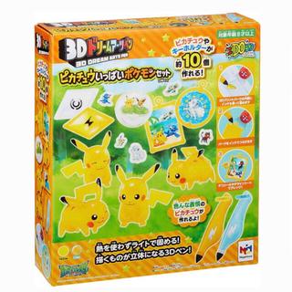 ポケモン - 3Dドリームアーツ ピカチュウいっぱいポケモンセット 3Dドリームアーツペン2本