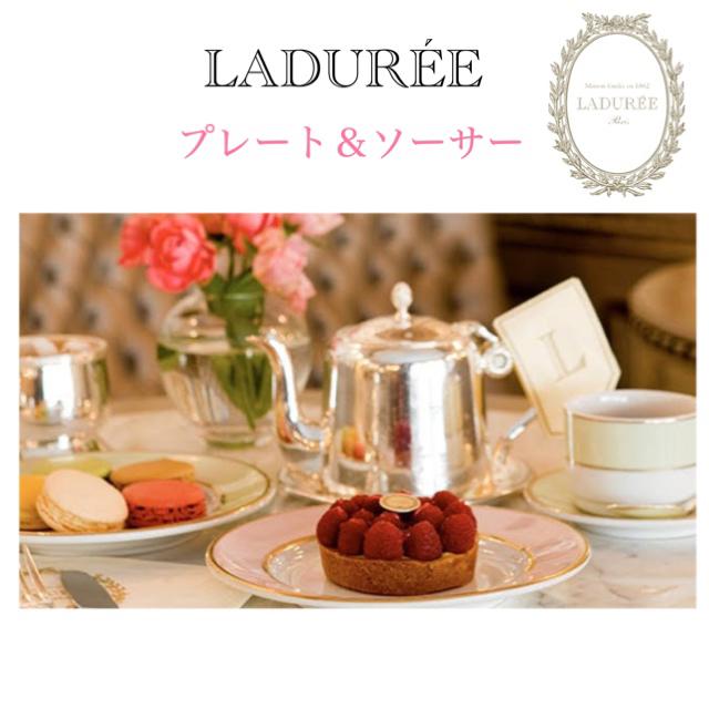 LADUREE(ラデュレ)のLADUREE 公式プレート・カップ&ソーサー インテリア/住まい/日用品のキッチン/食器(食器)の商品写真
