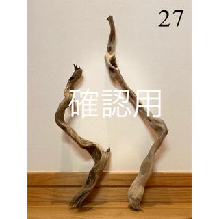 流木【27】2点セット