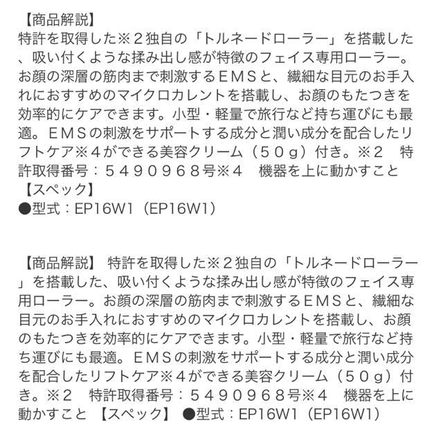 YA-MAN(ヤーマン)のヤーマン WAVY mini  EP-16W-1 スマホ/家電/カメラの美容/健康(フェイスケア/美顔器)の商品写真