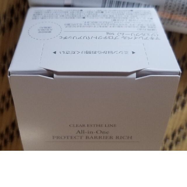 Macchia Label(マキアレイベル)のマキアレイベル プロテクトバリアリッチc&クリアエステ洗顔フォーム 2点セット コスメ/美容のスキンケア/基礎化粧品(オールインワン化粧品)の商品写真