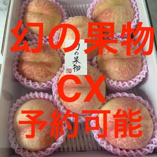 幻の桃 CX 予約可能