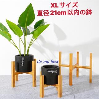 XLワンタッチ組み立て簡単 木竹製 鉢スタンド 多肉 フラワースタンド おしゃれ