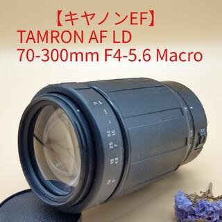 タムロン(TAMRON)の【キヤノン用】タムロン AF LD 70-300mm F4-5.6 MACRO (レンズ(ズーム))
