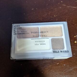 MUJI (無印良品) - 無印良品 アイカラー4色タイプゴールドブラウン