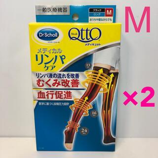 メディキュット(MediQttO)の新品 メディキュット リンパケア  ロング Mサイズ 2足(レギンス/スパッツ)