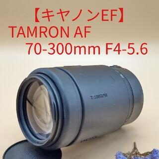 タムロン(TAMRON)の【キヤノン用】タムロン AF LD 70-300mm F4-5.6(レンズ(ズーム))