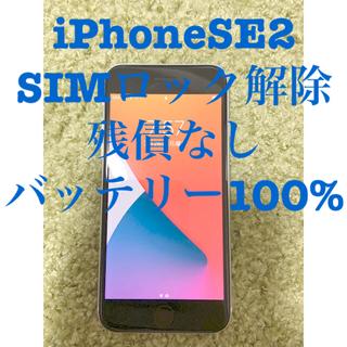 Apple - 【大大大セール】激安 iPhone SE2 64GB SIMフリー 100%