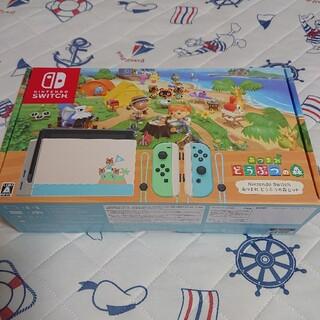 ニンテンドースイッチ(Nintendo Switch)の【新品未使用】Nintendo Switch あつまれ どうぶつの森セット(家庭用ゲーム機本体)