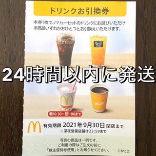 マクドナルド(マクドナルド)のマクドナルド株主優待券 ドリンク券 マックフロートも McDonald's(フード/ドリンク券)