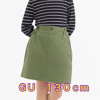 GU - GU スカート 130cm カーキ ウエスト ゴム