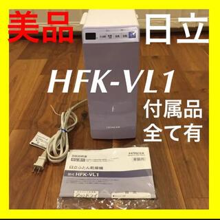 【美品】HITACHI HFK-VL1(V) 省エネ節電モデル布団乾燥機(衣類乾燥機)