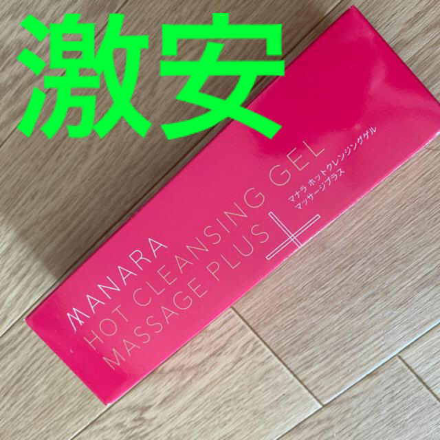マナラ ホット クレンジングゲル マッサージプラス 200g MANARA コスメ/美容のスキンケア/基礎化粧品(クレンジング/メイク落とし)の商品写真