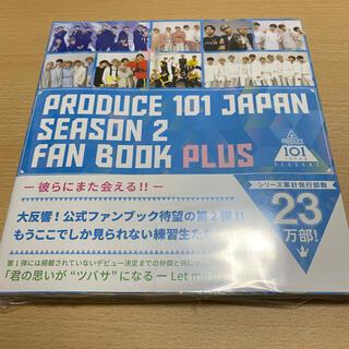 PRODUCE 101 JAPAN 2 FAN BOOK PLUS ファンブック