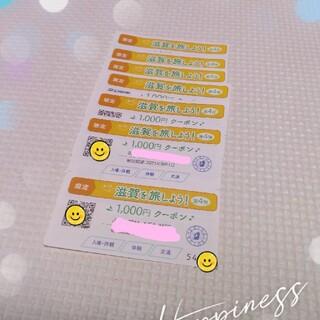 滋賀を旅しよう クーポン  8枚 8000円分 コンビニ券(その他)