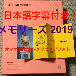 防弾少年団(BTS) - BTS 防弾少年団 メモリーズ memories 2019 日本語字幕付き