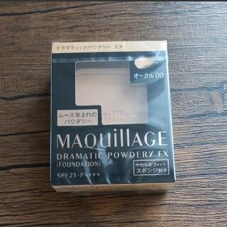 MAQuillAGE - オークル00  マキアージュ ドラマティックパウダリー EX