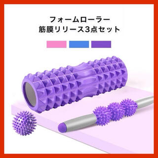 【新品】フォームローラー 筋膜リリース ヨガポール マッサージローラー(エクササイズ用品)