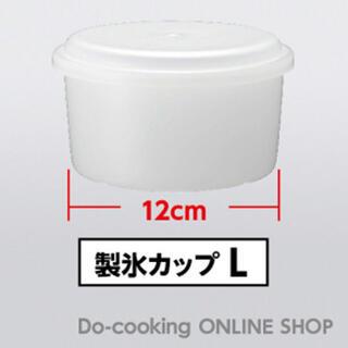 ドウシシャ(ドウシシャ)の新品 ドウシシャ 製氷カップ L 1個 DKKL-CUP1(調理道具/製菓道具)
