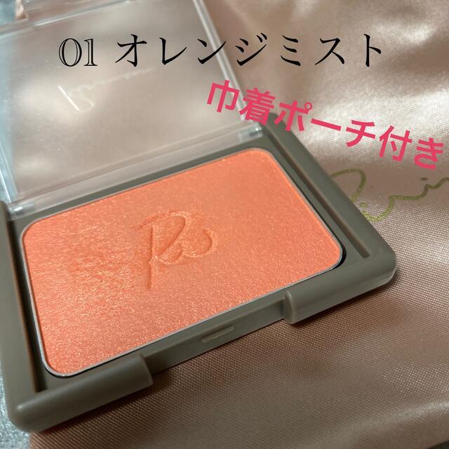 HKT48(エイチケーティーフォーティーエイト)のリリミュウ ヴェールグロウチーク 01 オレンジミスト コスメ/美容のベースメイク/化粧品(チーク)の商品写真