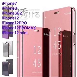 ☆iPhoneケース 手帳型 マジックミラー 12シリーズ 7 8 SE2