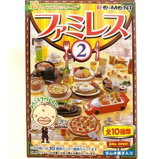 リーメント ファミレス②   8品+おまけ 食玩 ミニチュア フィギュア(その他)