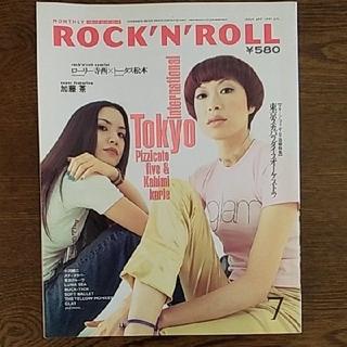ROCK'N'ROLL ロックンロール 1995/07