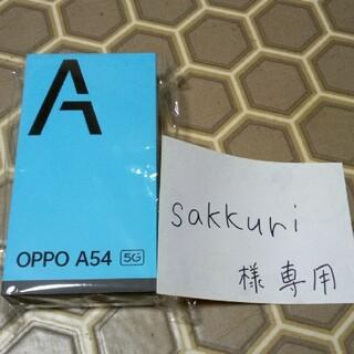★専用ページ★ au oppo A54 5G