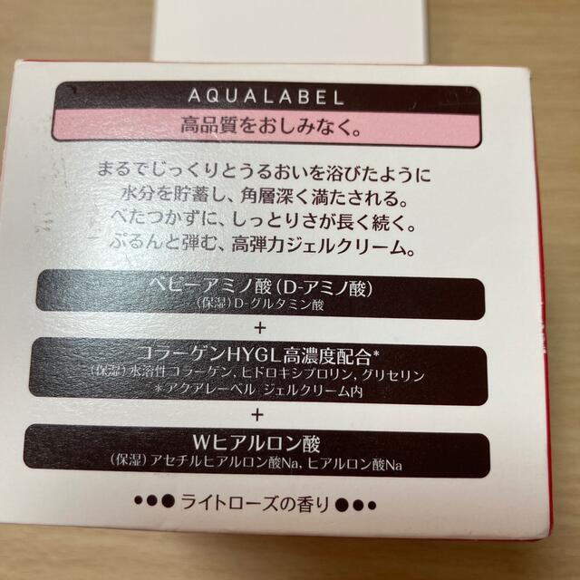 AQUALABEL(アクアレーベル)の資生堂 アクアレーベル スペシャルジェルクリーム モイスト(90g) コスメ/美容のスキンケア/基礎化粧品(フェイスクリーム)の商品写真