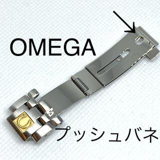 オメガ(OMEGA)の【新品・送料込み】オメガ OMEGA クラスプ プッシュボタンバネ(その他)