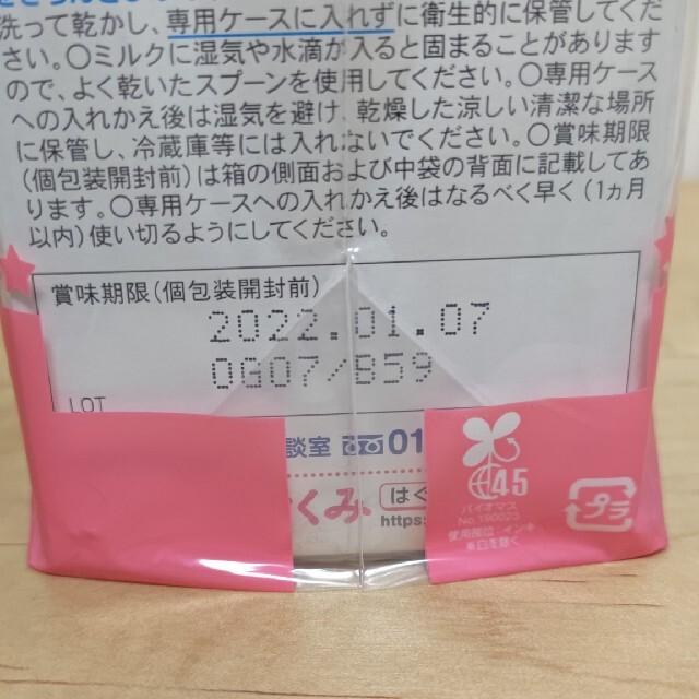 森永乳業(モリナガニュウギョウ)のはぐくみ エコらくパック キッズ/ベビー/マタニティの授乳/お食事用品(その他)の商品写真