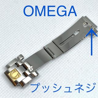 オメガ(OMEGA)の【新品・送料込み】オメガ OMEGA クラスプ プッシュボタンネジ(その他)