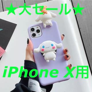 iPhoneケース iPhone X用 シナモロール サンリオ かわいい