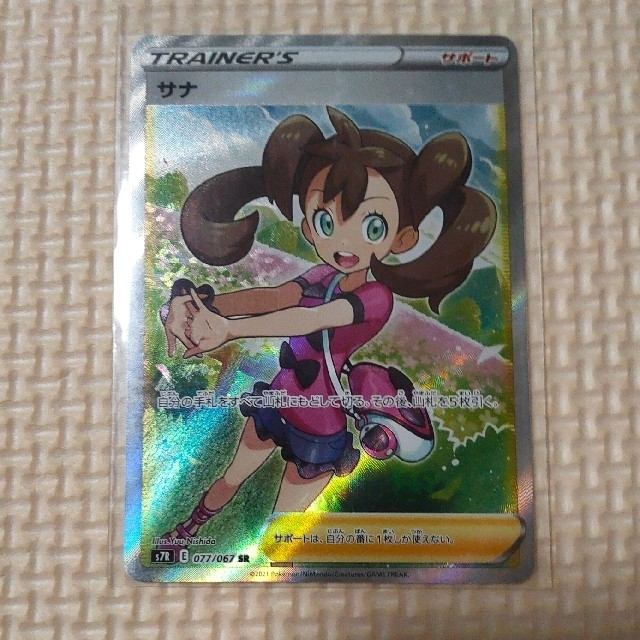 ポケモン(ポケモン)のポケモンカード サナ SR エンタメ/ホビーのトレーディングカード(シングルカード)の商品写真