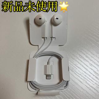 Apple - 新品未使用Apple iphoneイヤフォン純正品 正規品イヤホン