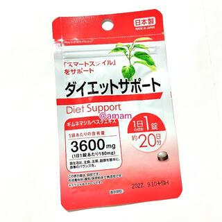 ダイエットサポート サプリ サプリメント ★ 新品/日本製 ★ 1袋(ダイエット食品)