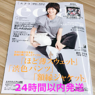 シュウエイシャ(集英社)の★最新号★ エクラ 9月号 雑誌のみ eclat(ファッション)