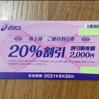 オニツカタイガー(Onitsuka Tiger)のアシックス 株主優待 20%割引券 1枚(ショッピング)