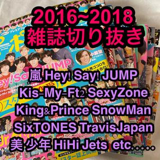 ジャニーズ(Johnny's)のジャニーズ雑誌 ポポロ2016~2018切り抜き (アート/エンタメ/ホビー)