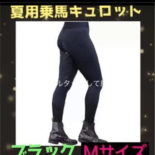 乗馬 キュロット レディース メンズ M 黒 乗馬用品 馬術用品 クレイン(その他)