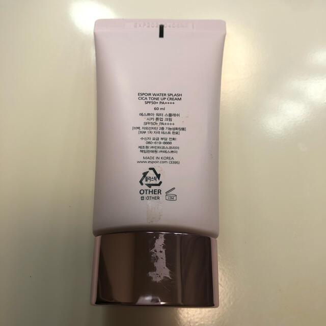 エスポア ウォータースプラッシュシカトーンアップクリーム コスメ/美容のベースメイク/化粧品(化粧下地)の商品写真