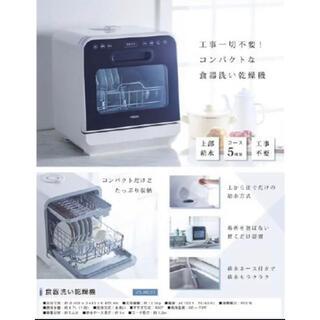 【新品未使用】食器洗い乾燥機 ベルソス VERSOS VS-H021