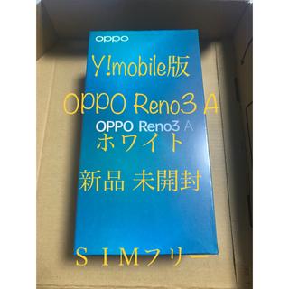 新品未開封 OPPO Reno3 A ホワイト A0020P
