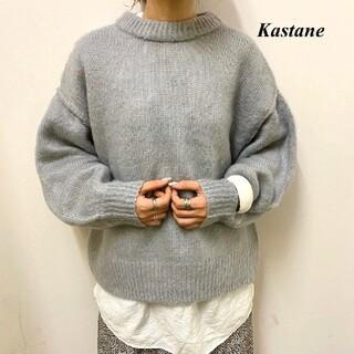 カスタネ(Kastane)の新品 Kastane 起毛モヘアタッチハイネックニット(ニット/セーター)